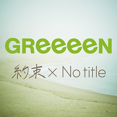GReeeeN「約束 × No title」配信
