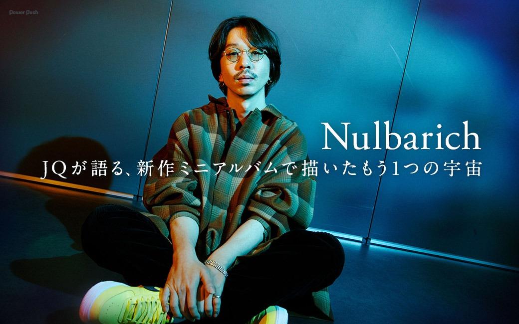 Nulbarich|JQが語る、新作ミニアルバムで描いたもう1つの宇宙