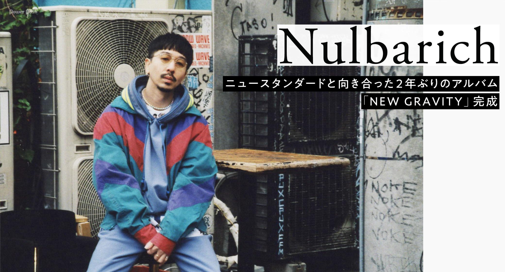 Nulbarich|ニュースタンダードと向き合った2年ぶりのアルバム「NEW GRAVITY」完成