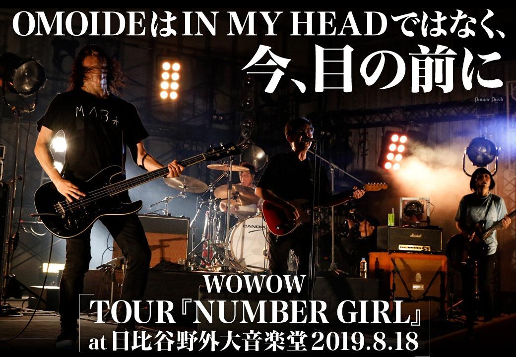 WOWOW「TOUR『NUMBER GIRL』 at 日比谷野外大音楽堂2019.8.18」 OMOIDEはIN MY HEADではなく、今、目の前に