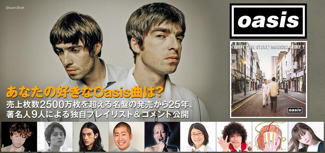 Oasis|あなたの好きなOasis曲は? 売上枚数2500万枚を超える名盤の発売から25年、著名人9人による独自プレイリスト&コメント公開