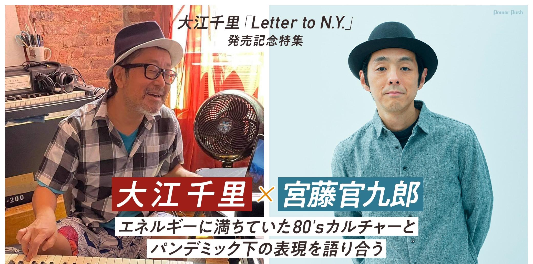 大江千里「Letter to N.Y.」発売記念特集 大江千里×宮藤官九郎|エネルギーに満ちていた80'sカルチャーとパンデミック下の表現を語り合う