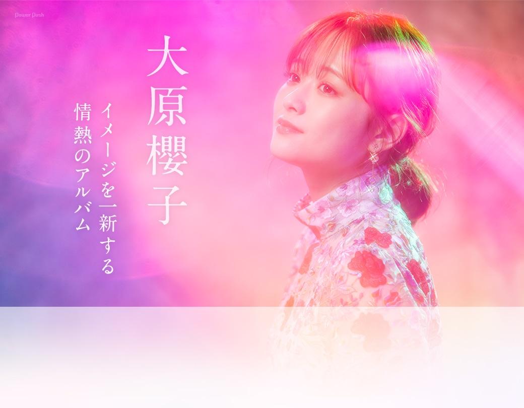 大原櫻子|イメージを一新する情熱のアルバム