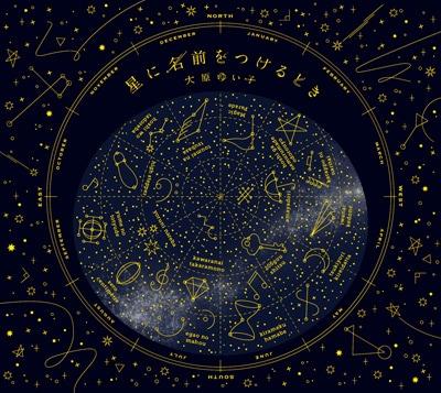 大原ゆい子「星に名前をつけるとき」