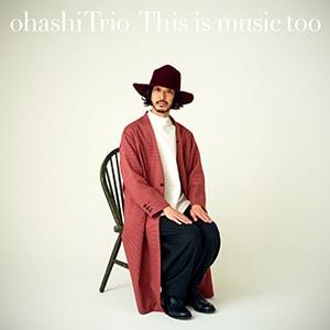 大橋トリオ「This is music too」初回限定盤