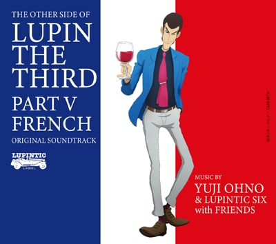 Yuji Ohno & Lupintic Six「THE OTHER SIDE OF LUPIN THE THIRD PART V~FRENCH」初回限定盤