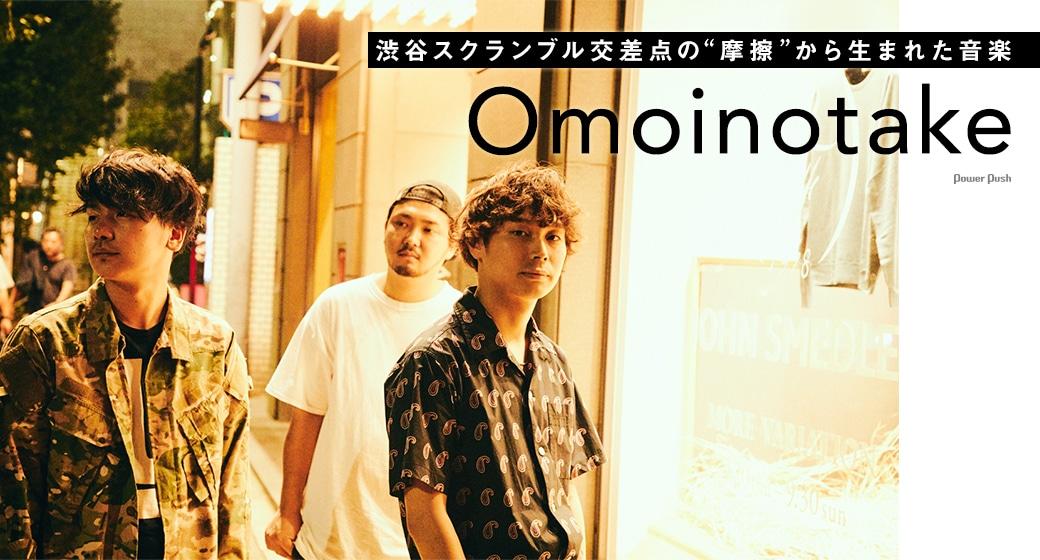 "Omoinotake 渋谷スクランブル交差点の""摩擦""から生まれた音楽"
