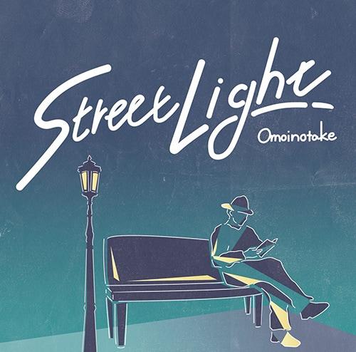 Omoinotake「Street Light」