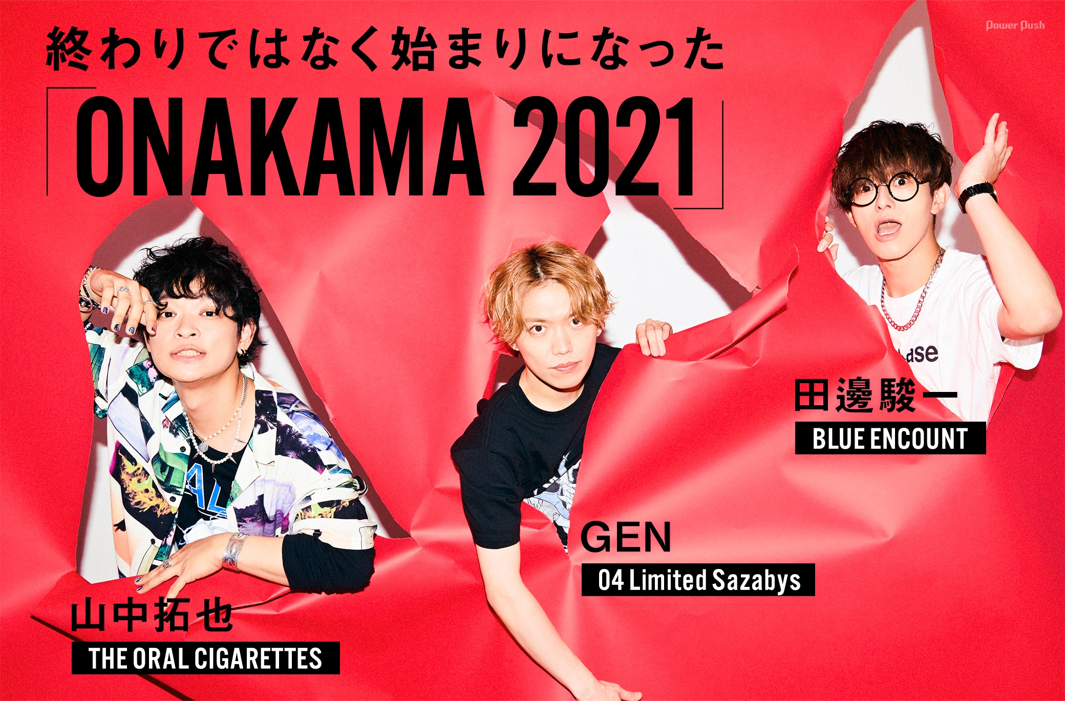 GEN(04 Limited Sazabys)山中拓也(THE ORAL CIGARETTES)田邊駿一(BLUE ENCOUNT)|終わりではなく始まりになった「ONAKAMA2021」