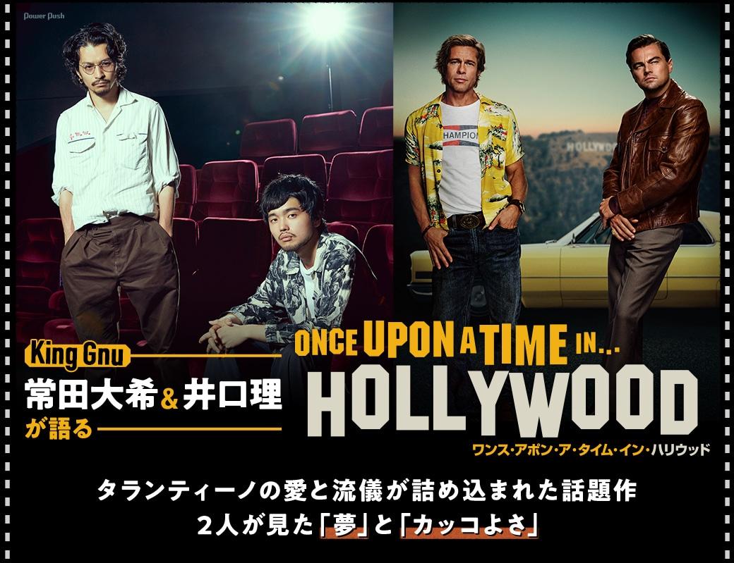 King Gnu常田大希&井口理が語る映画「ワンス・アポン・ア・タイム・イン・ハリウッド」 |タランティーノの愛と流儀が詰め込まれた話題作 2人が見た「夢」と「カッコよさ」