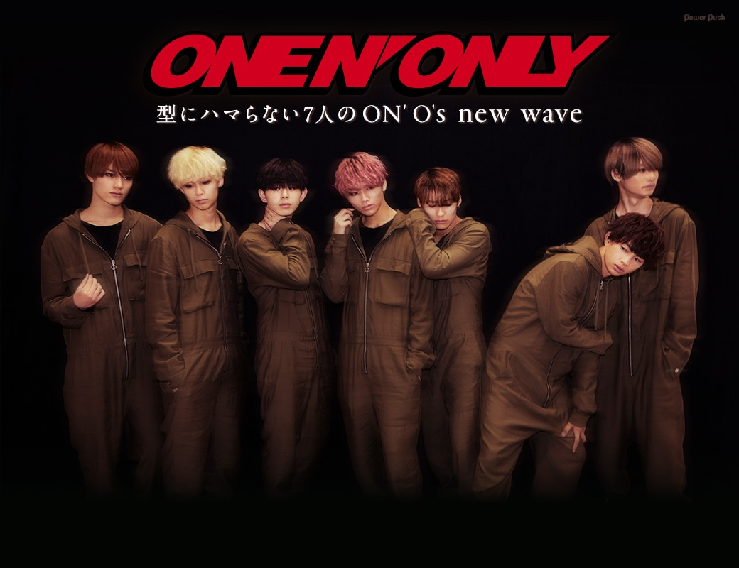 ONE N' ONLY 型にハマらない7人のON'O's new wave