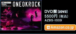 DVD盤 5500円(税込)/ AZBS-1009 / Amazon.co.jpへ