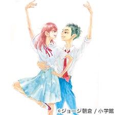 「ダンス・ダンス・ダンスール」より。©ジョージ朝倉 / 小学館
