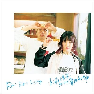 大森靖子「Re: Re: Love  大森靖子feat.峯田和伸」OVER-SF盤