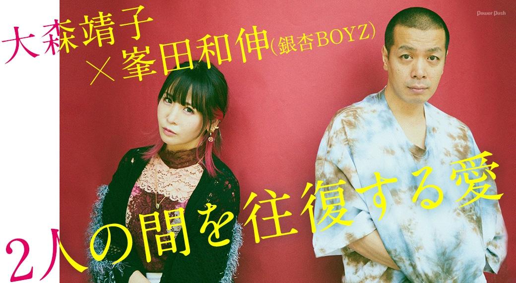 大森靖子×峯田和伸(銀杏BOYZ)|2人の間を往復する愛