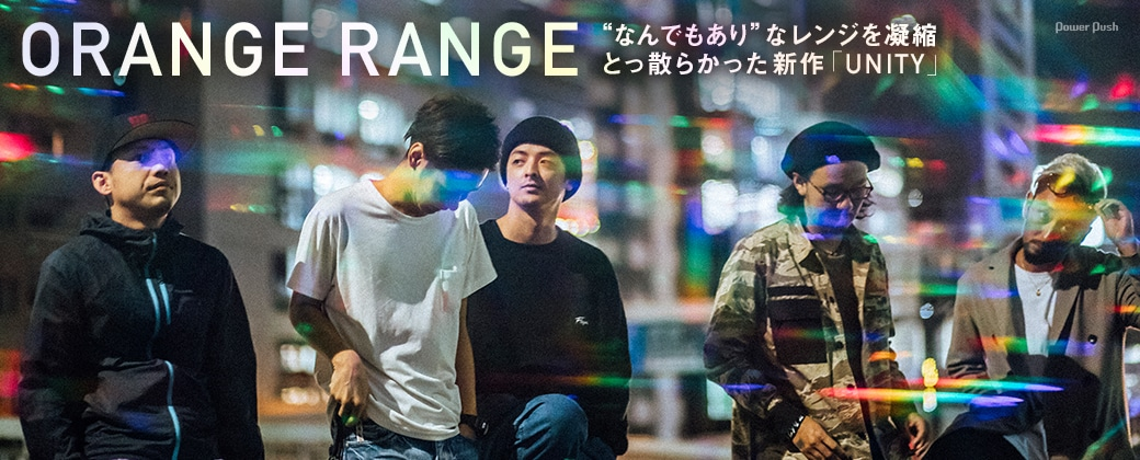 "ORANGE RANGE ""なんでもあり""なレンジを凝縮 とっ散らかった新作「UNITY」"