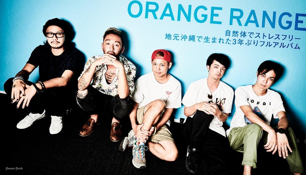 ORANGE RANGE|自然体でストレスフリー 地元沖縄で生まれた3年ぶりフルアルバム