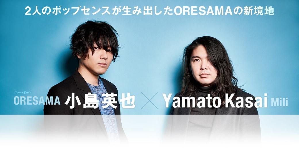 小島英也(ORESAMA)×Yamato Kasai(Mili)対談|2人のポップセンスが生み出したORESAMAの新境地