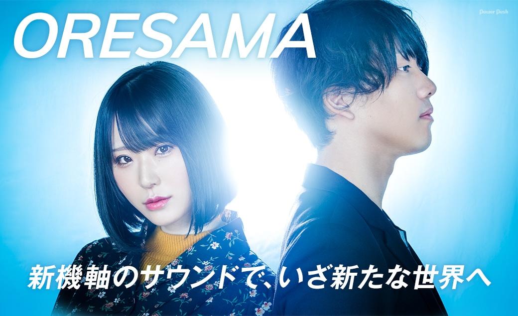 ORESAMA 新機軸のサウンドで、いざ新たな世界へ