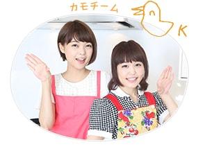 カモチームのKaede(左)とNao☆(右)。