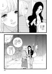 水守ゆめ莉と握手する伯方眞紀。©平尾アウリ / 徳間書店