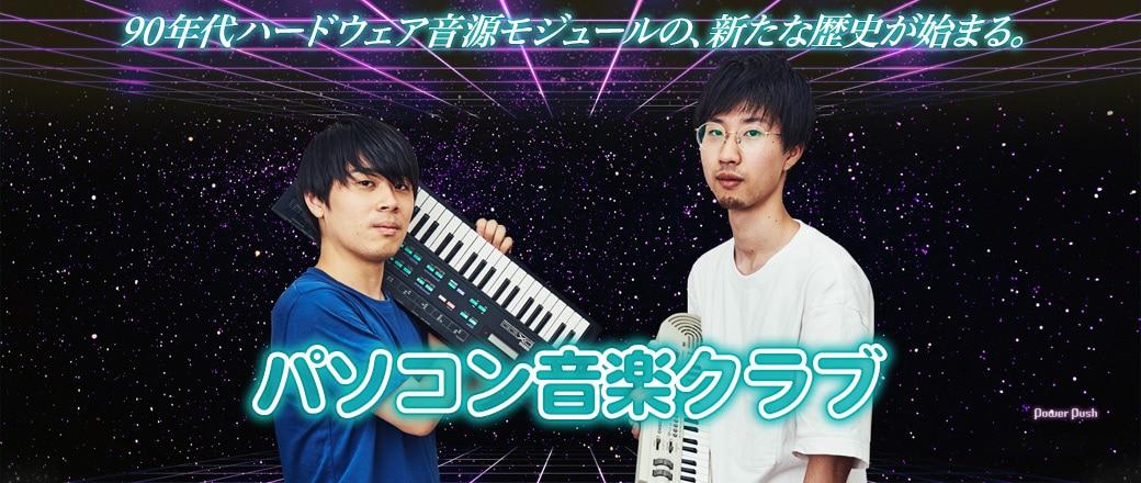 パソコン音楽クラブ 90年代ハードウェア音源モジュールの、新たな歴史が始まる。
