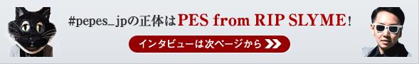 #pepes_jpの正体はPES from RIP SLYME! インタビューは次ページから