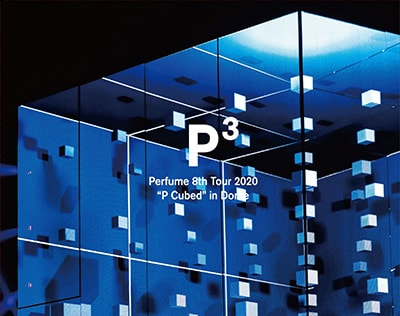 """Perfume「Perfume 8th Tour 2020 """"P Cubed"""" in Dome」Blu-ray初回限定盤"""