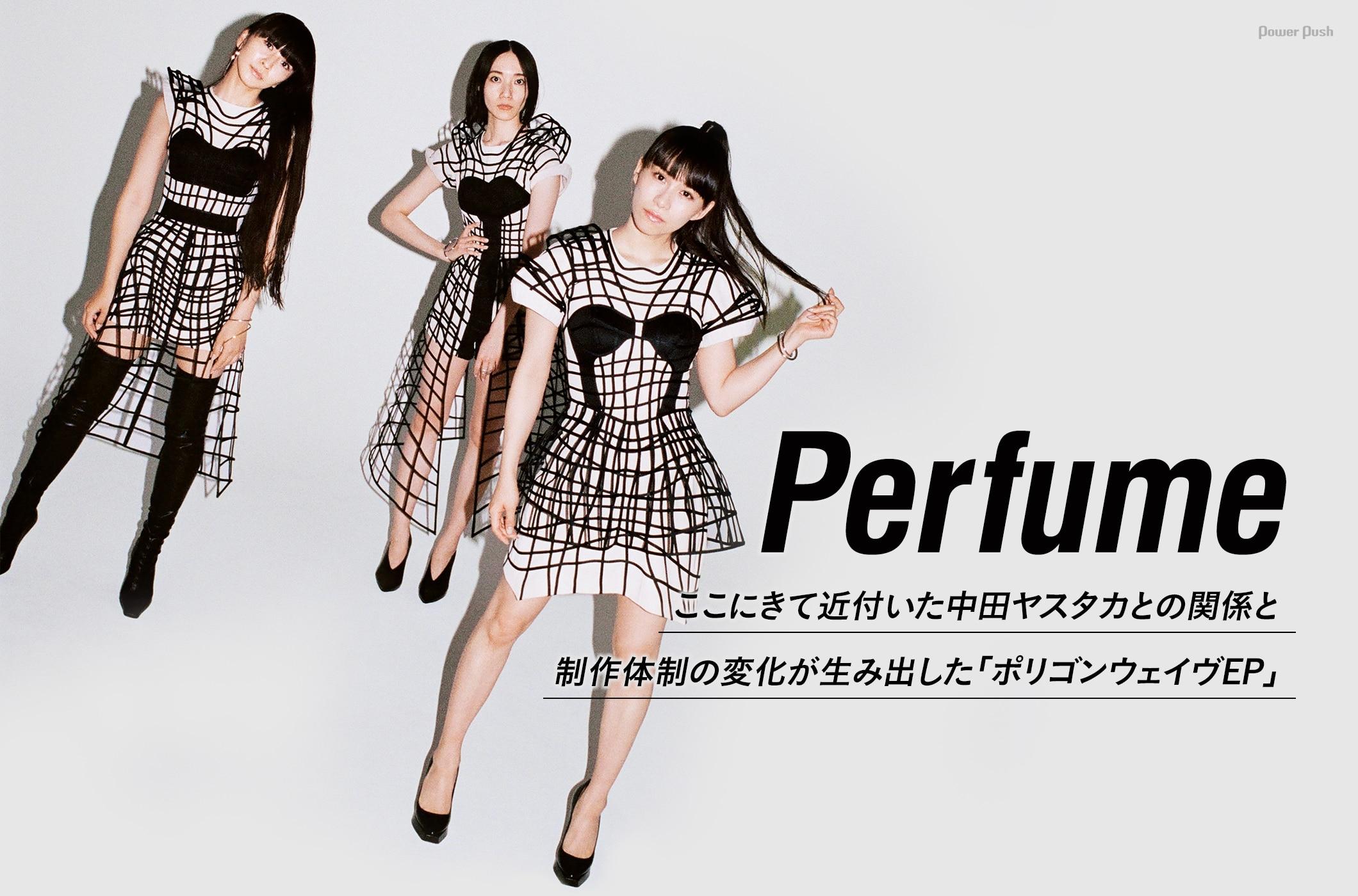 Perfumeロングインタビュー ここにきて近付いた中田ヤスタカとの関係と、制作体制の変化が生み出した「ポリゴンウェイヴEP」