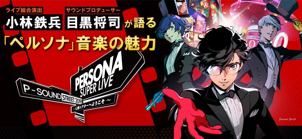 「PERSONA SUPER LIVE 2019」特集 ライブ総合演出小林鉄兵、サウンドプロデューサー目黒将司が語る「ペルソナ」音楽の魅力