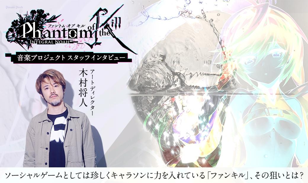 「ファントム オブ キル」音楽プロジェクト スタッフインタビュー|ソーシャルゲームとしては珍しくキャラソンに力を入れている「ファンキル」、その狙いとは?
