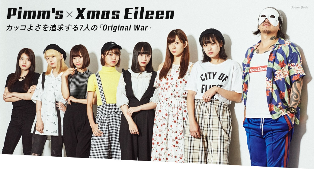 Pimm's×Xmas Eileen|カッコよさを追求する7人の「Original War」