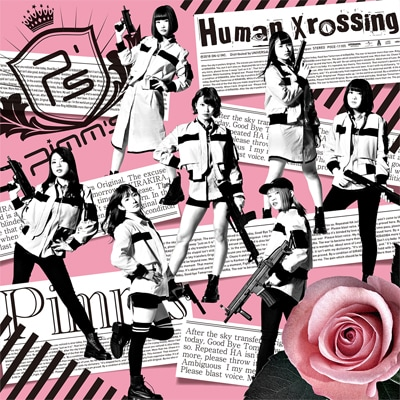 Pimm's「Human Xrossing」Type A