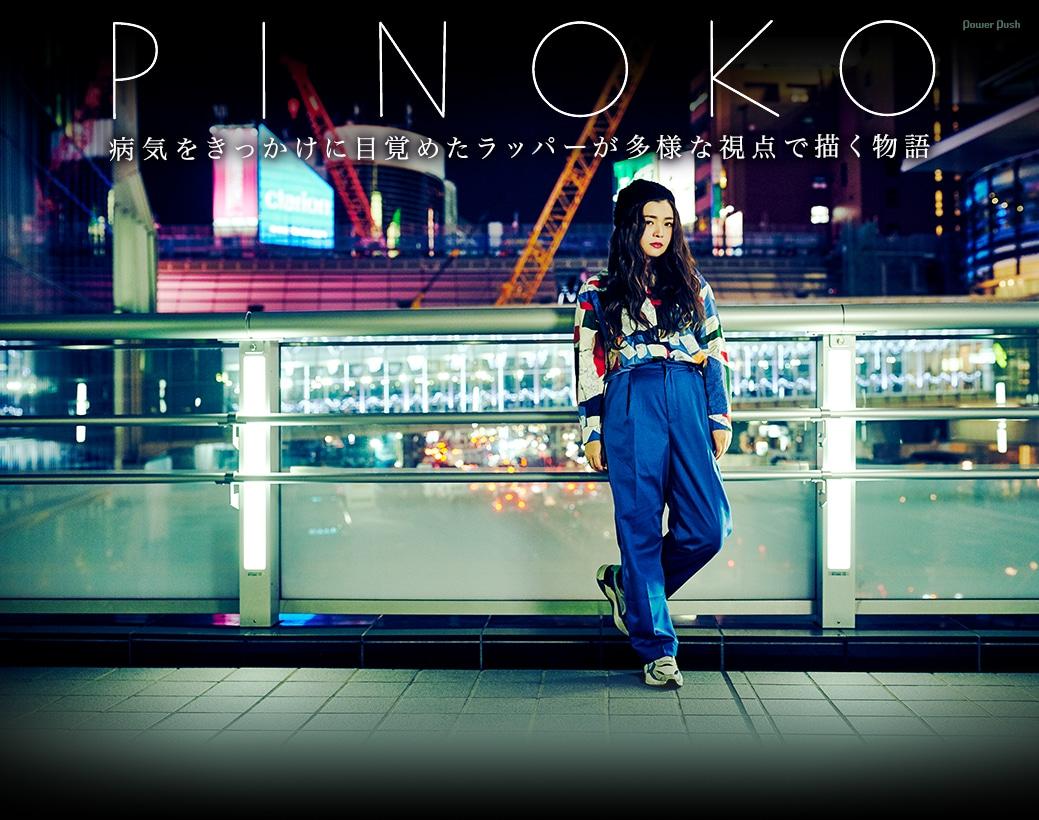 pinoko|病気をきっかけに目覚めたラッパーが多様な視点で描く物語