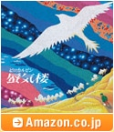 蜃気楼 / Amazon.co.jpへ