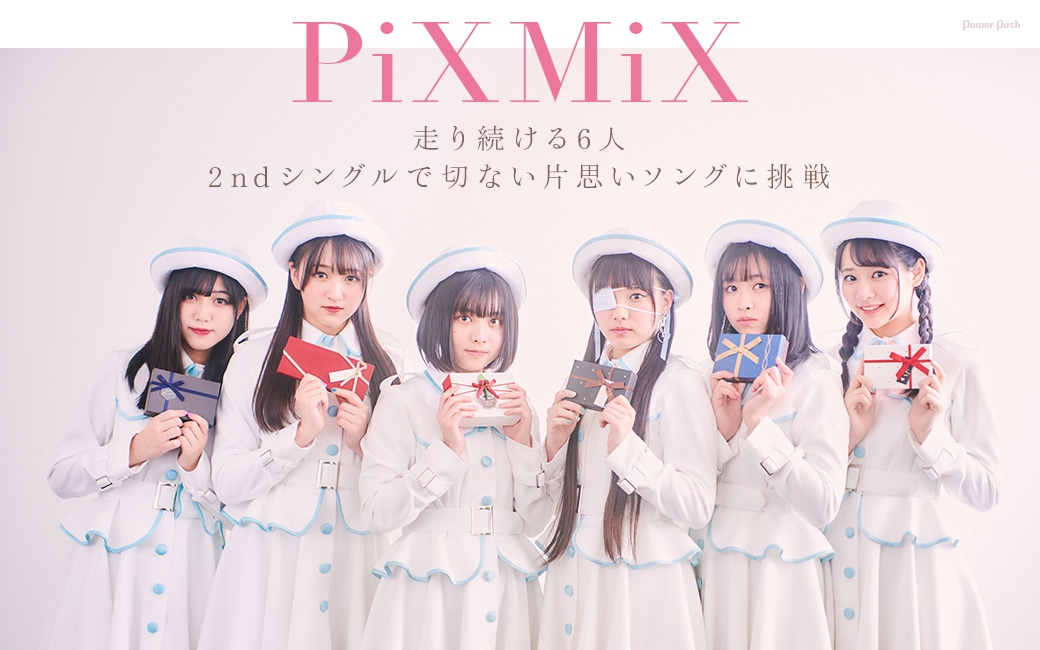 PiXMiX|走り続ける6人 2ndシングルで切ない片思いソングに挑戦