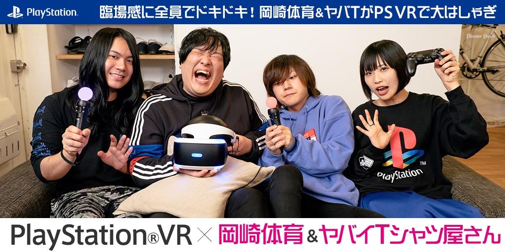 PlayStation®VR×岡崎体育&ヤバイTシャツ屋さん|臨場感に全員でドキドキ!岡崎体育&ヤバTがPS VRで大はしゃぎ