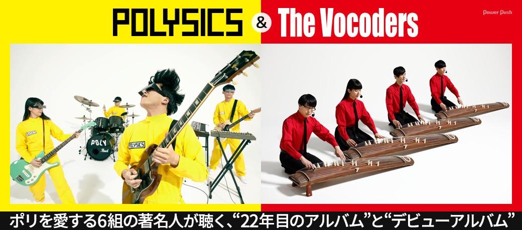 "POLYSICS&The Vocoders|ポリを愛する6組の著名人が聴く、""22年目のアルバム""と""デビューアルバム"""
