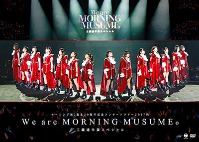 モーニング娘。'17「モーニング娘。誕生20周年記念コンサートツアー2017秋~We are MORNING MUSUME。~工藤遥卒業スペシャル」DVD