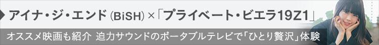 「アイナ・ジ・エンド(BiSH)×Panasonic「プライベート・ビエラ 19Z1」