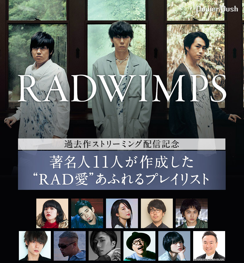 Radwimps こんにちは 日本
