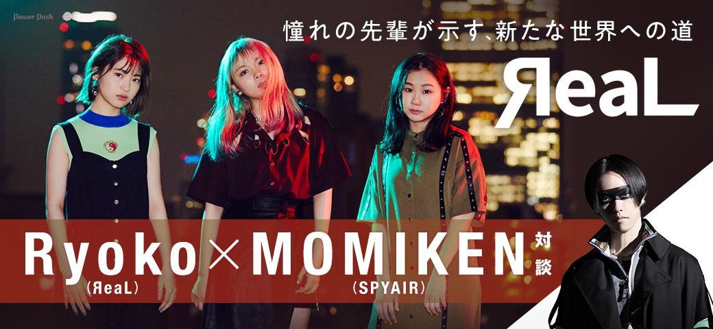 ЯeaL特集 Ryoko(ЯeaL)×MOMIKEN(SPYAIR)|憧れの先輩が示す、新たな世界への道