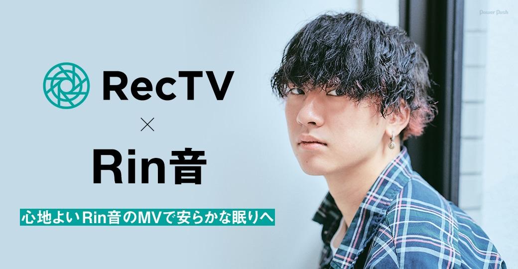 RecTV×Rin音インタビュー|心地よいRin音のMVで安らかな眠りへ