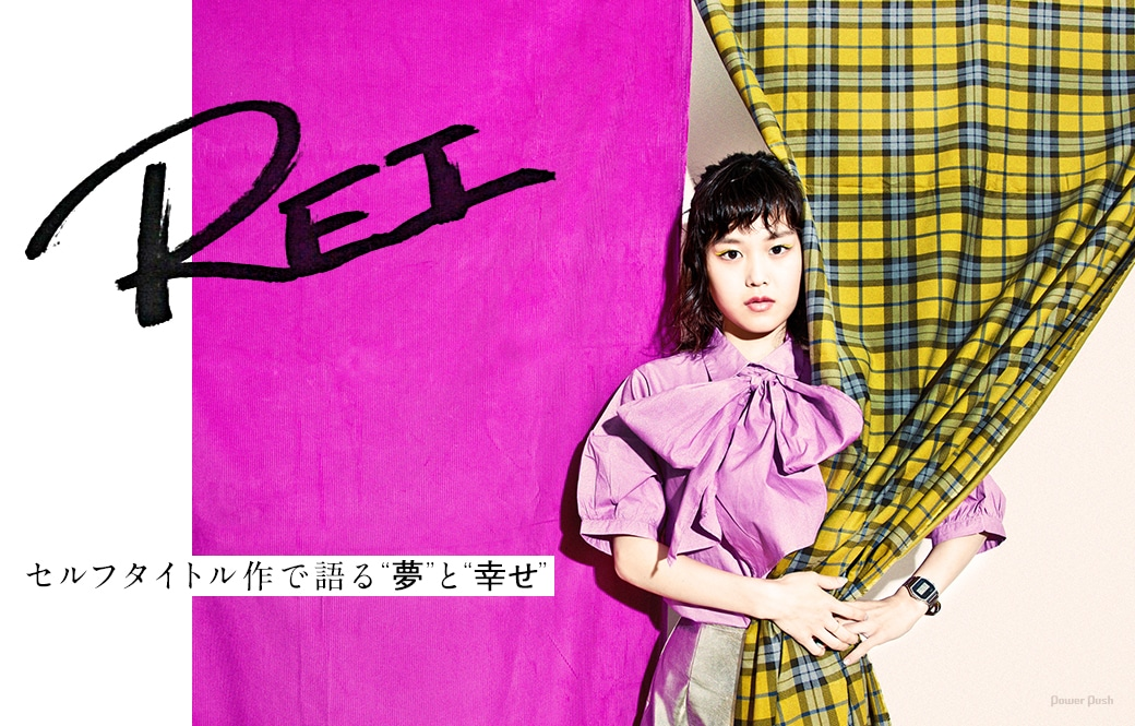 "Rei セルフタイトル作で語る""夢""と""幸せ"""