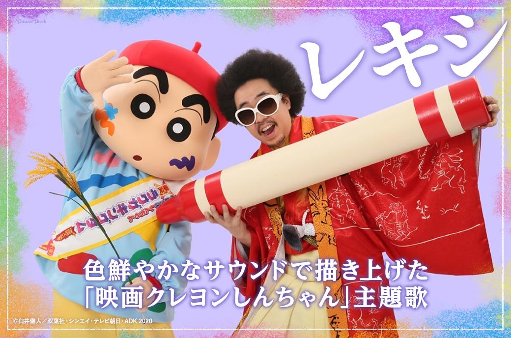 レキシ 色鮮やかなサウンドで描き上げた「映画クレヨンしんちゃん」主題歌