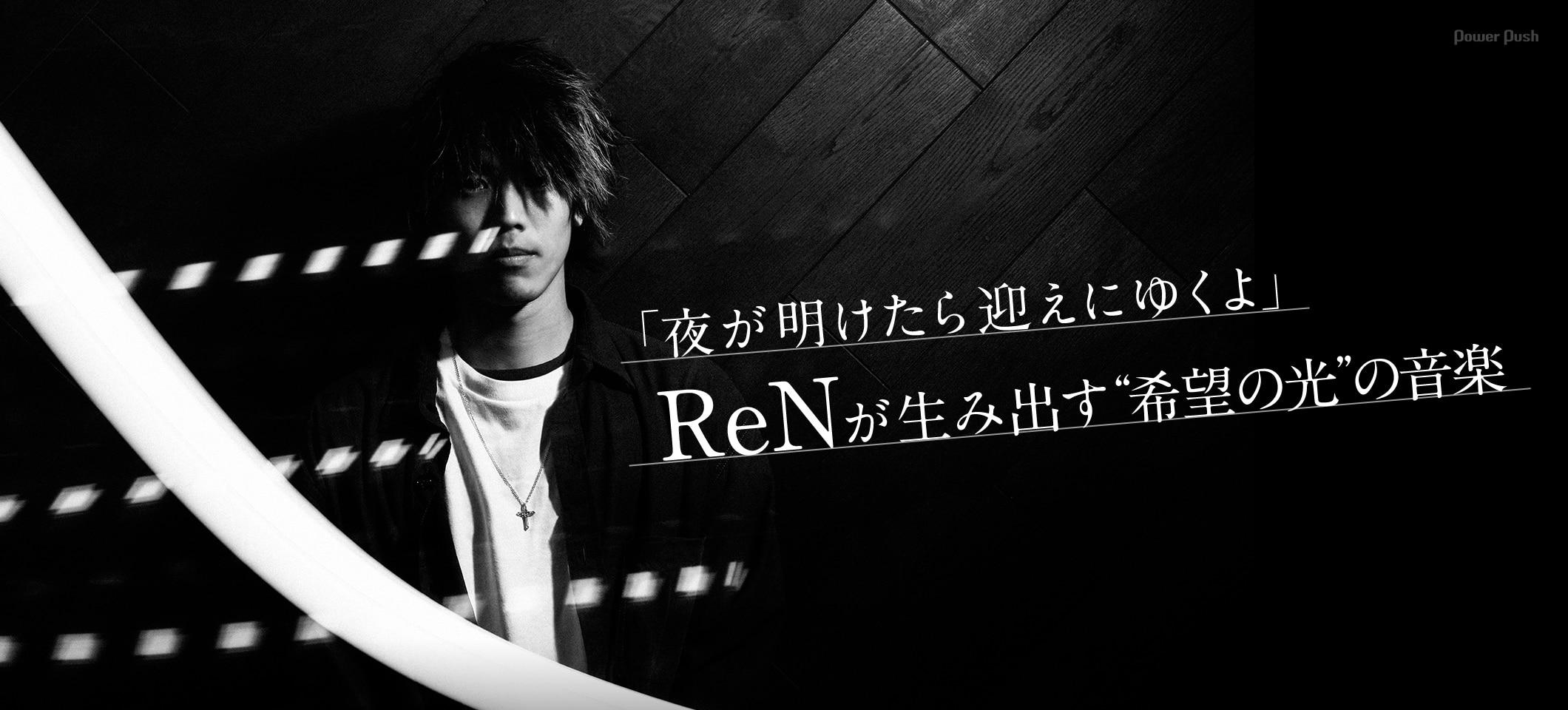 """「夜が明けたら迎えにゆくよ」ReNが生み出す""""希望の光""""の音楽"""