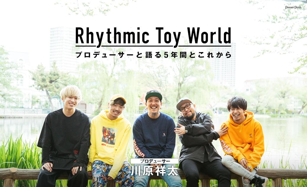Rhythmic Toy World|プロデューサーと語る5年間とこれから