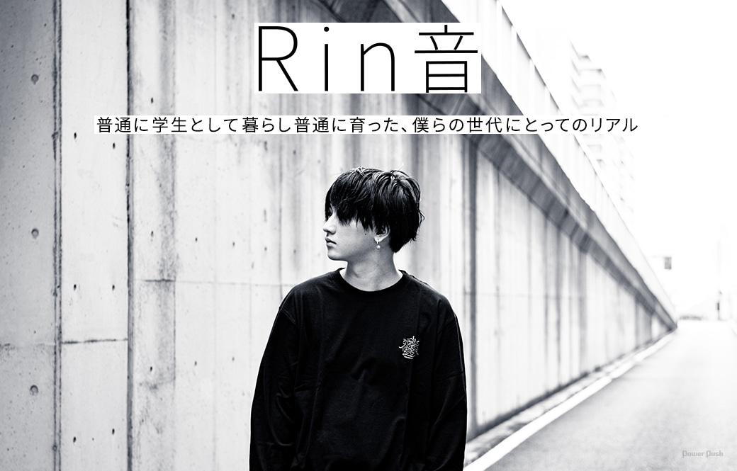 Rin音 普通に学生として暮らし普通に育った、僕らの世代にとってのリアル