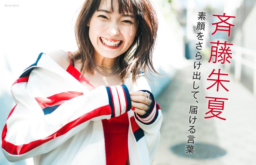 斉藤朱夏|素顔をさらけ出して、届ける言葉