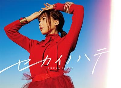 斉藤朱夏「セカイノハテ」セカイノハテ盤(初回生産限定盤)